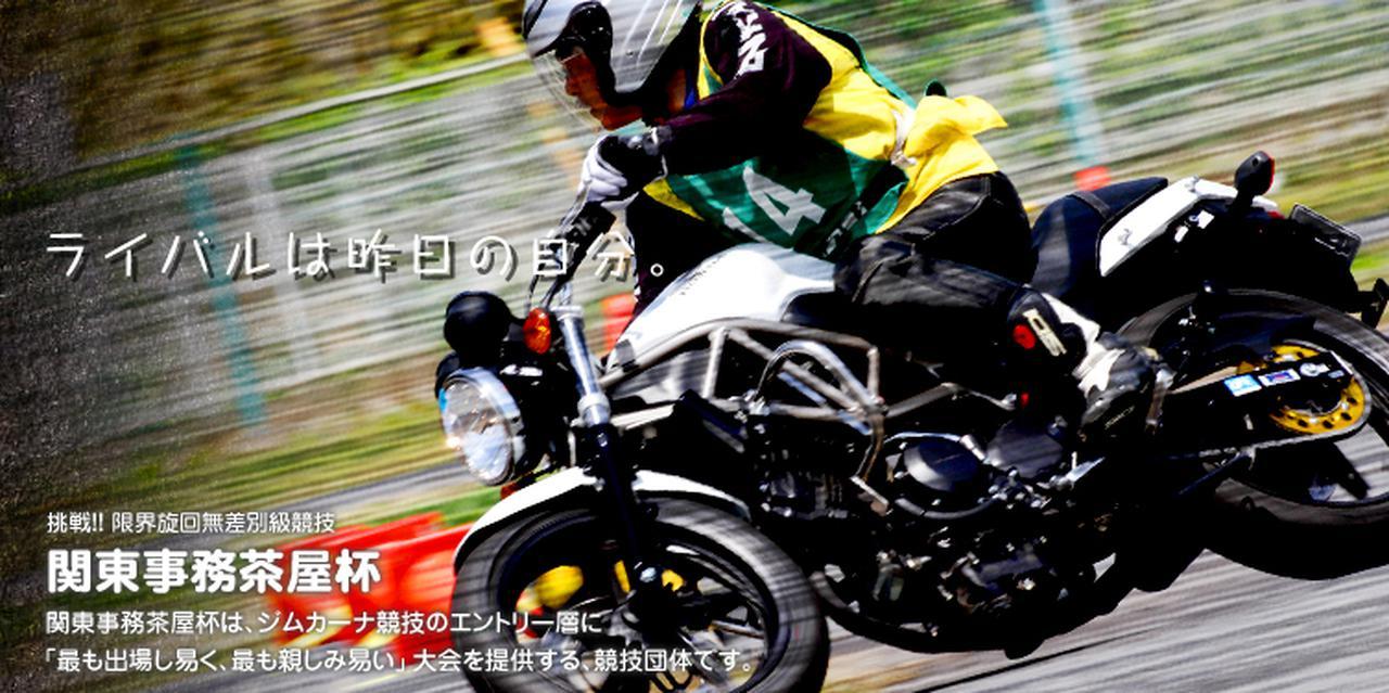 画像: 関東事務茶屋
