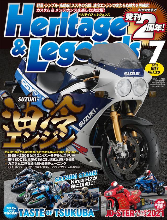 画像: 月刊ヘリテイジ&レジェンズ。 2021年7月号(Vol.25)は 5月27日(木)の発売です! | ヘリテイジ&レジェンズ|Heritage& Legends