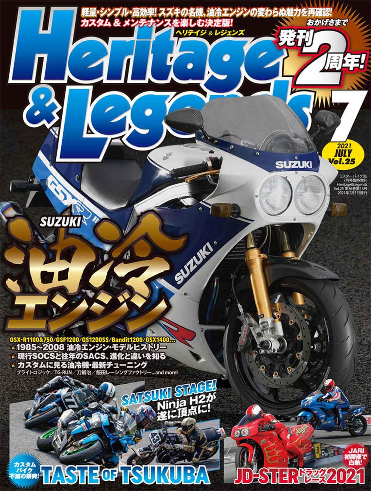 画像: 月刊ヘリテイジ&レジェンズ。 2021年7月号(Vol.25)は 5月27日(木)の発売です!   ヘリテイジ&レジェンズ Heritage& Legends