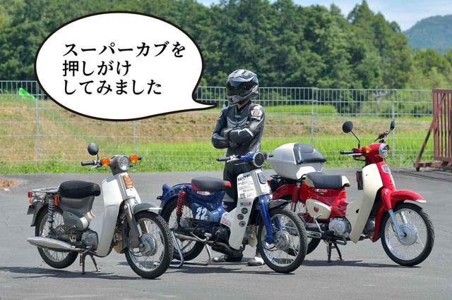 画像: 【雑学】スーパーカブって実は押しがけもできる⁉️ 意外と知られていない押しがけ方法を動画で解説 - webオートバイ