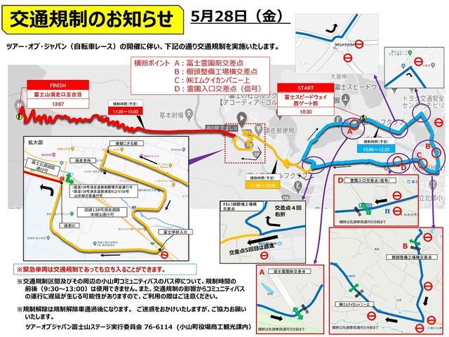 画像: 5/28(金)ツアー・オブ・ジャパンに伴う交通規制について   富士スピードウェイ公式サイト