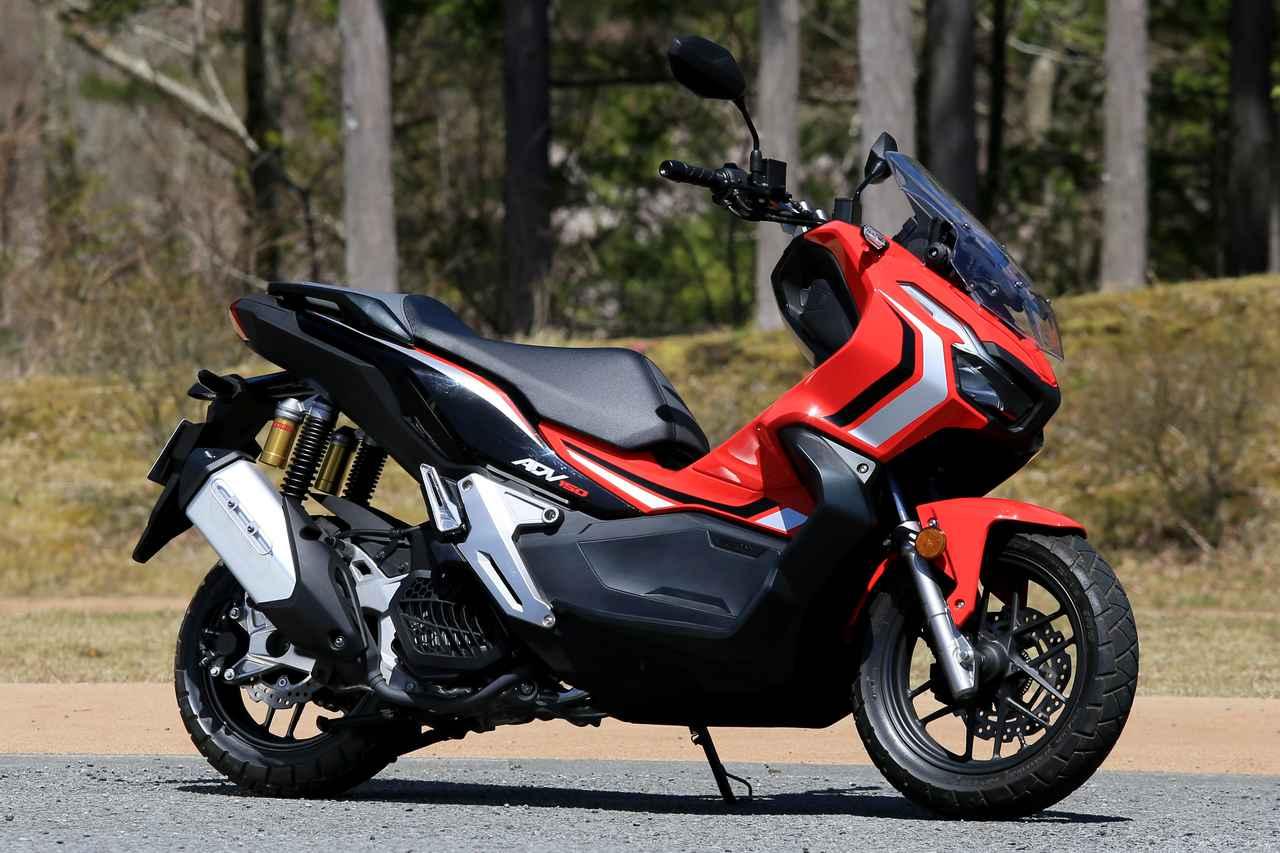 画像: Honda ADV150 総排気量:149cc エンジン形式:水冷4ストOHC単気筒 シート高:795mm 車両重量:134kg 発売日:2020年2月14日 税込価格:45万1000円
