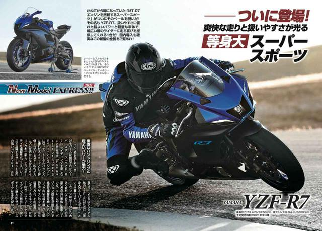 画像3: 月刊『オートバイ』ジャパン・バイク・オブ・ザ・イヤー2021投票開始!!