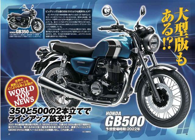 画像2: 月刊『オートバイ』ジャパン・バイク・オブ・ザ・イヤー2021投票開始!!