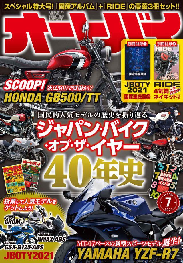 画像1: 月刊『オートバイ』7月号は別冊付録「RIDE」に「国産車総図鑑」も付いた3冊セットで2021年6月1日発売!