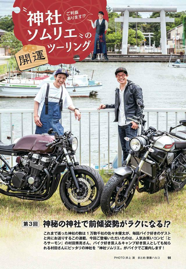 画像5: 月刊『オートバイ』ジャパン・バイク・オブ・ザ・イヤー2021投票開始!!