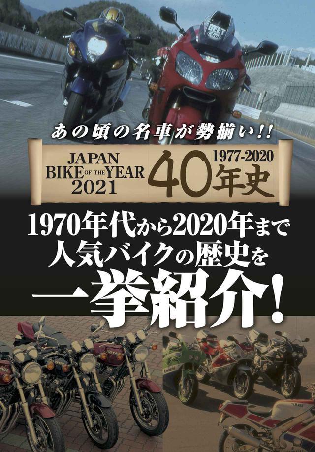 画像1: 月刊『オートバイ』ジャパン・バイク・オブ・ザ・イヤー2021投票開始!!
