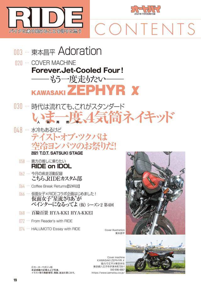 画像4: 月刊『オートバイ』7月号は別冊付録「RIDE」に「国産車総図鑑」も付いた3冊セットで2021年6月1日発売!