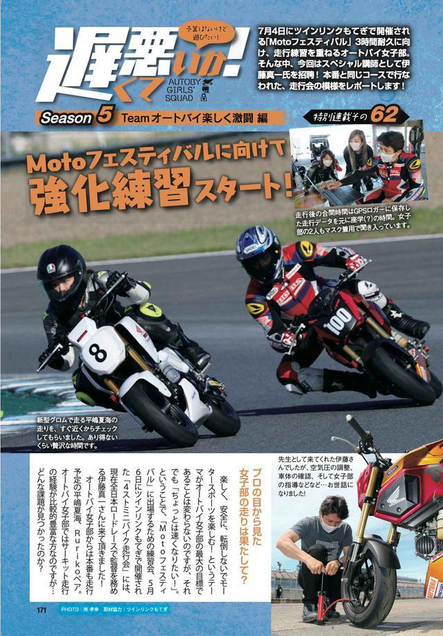 画像4: 月刊『オートバイ』ジャパン・バイク・オブ・ザ・イヤー2021投票開始!!
