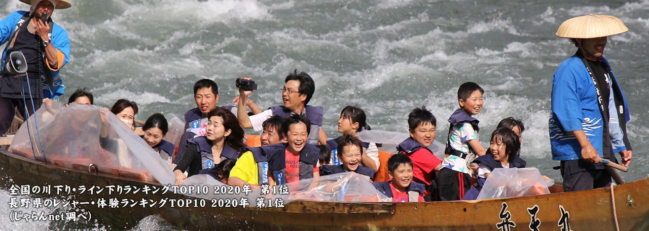 画像: 天竜舟下り