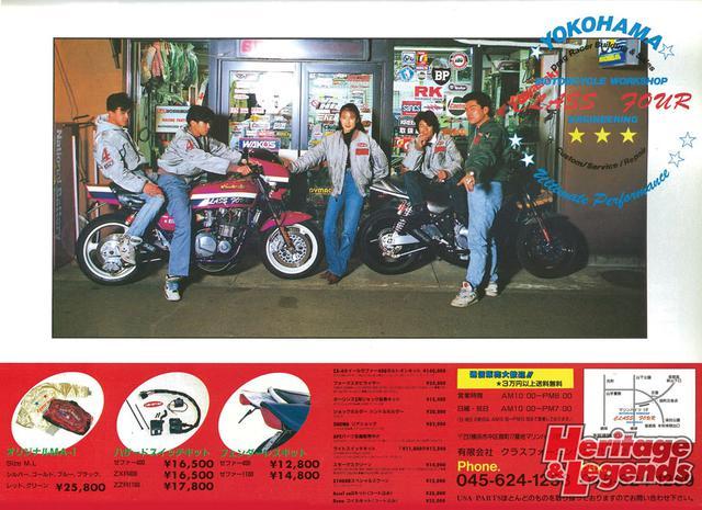 画像: ▲1990年当時、横浜市の本牧ふ頭近くにあった頃のクラスフォーエンジニアリングの広告。右端が横田さん。