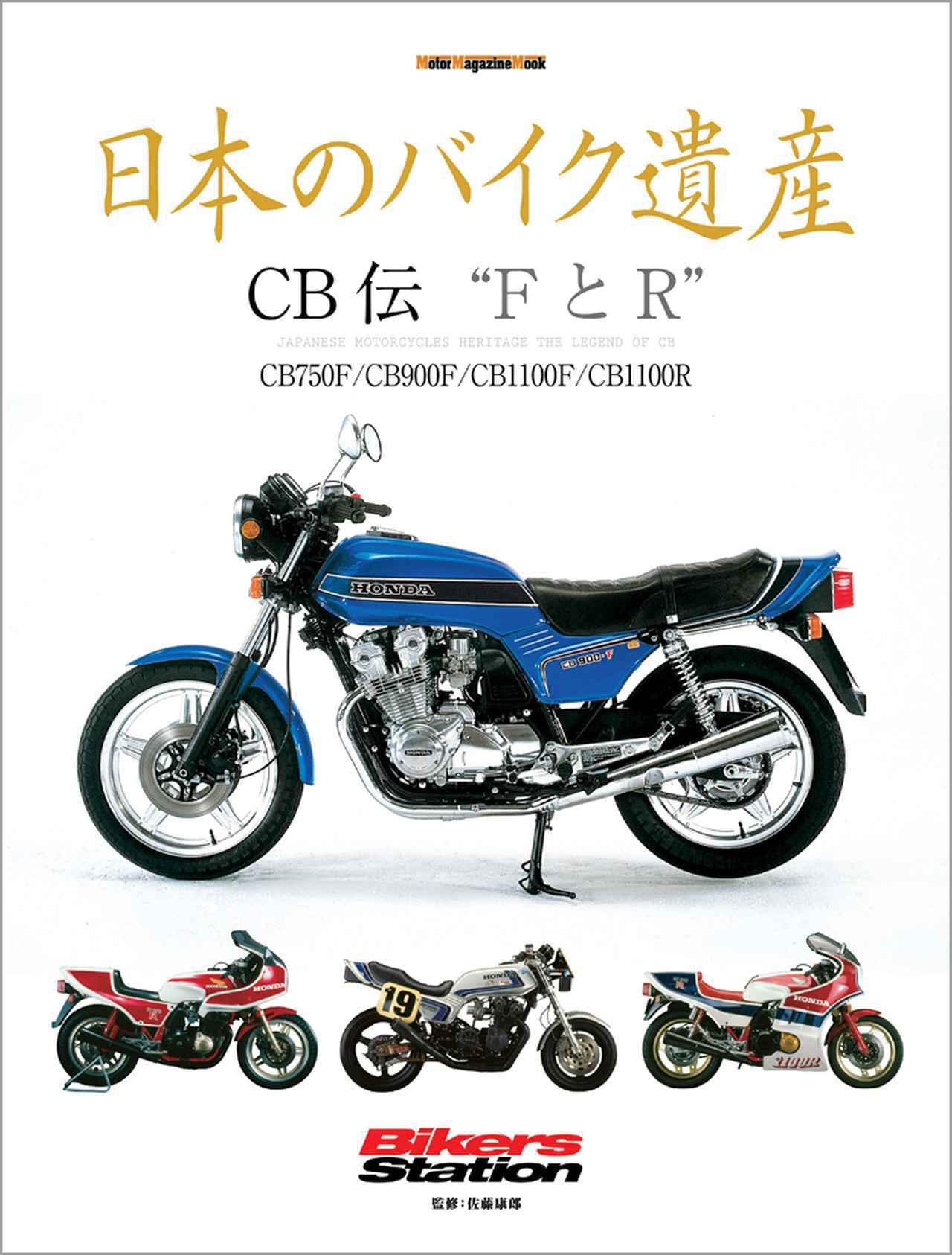 """画像: 「日本のバイク遺産 CB伝 """"FとR""""」好評発売中  - 株式会社モーターマガジン社"""