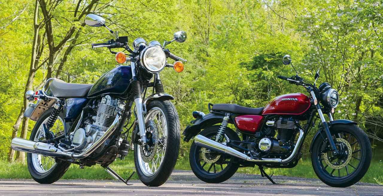 画像: 【装備比較】ヤマハ「SR400ファイナルエディション」・ホンダ「GB350」
