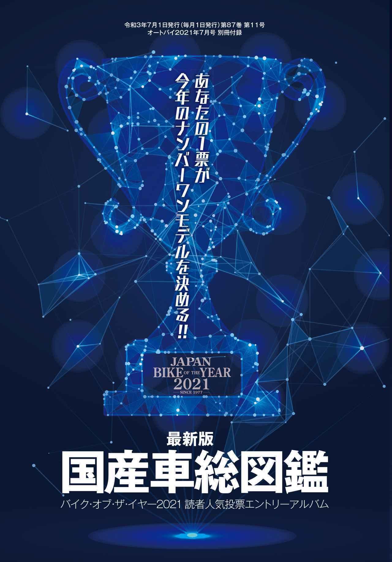 画像: 投票して最新モデルをゲットしよう! みんなで決める今年の人気No.1バイク!「ジャパン・バイク・オブ・ザ・イヤー 2021」の投票受付を開始!