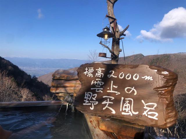 画像2: 標高2000m! 高峰温泉のおもてなし