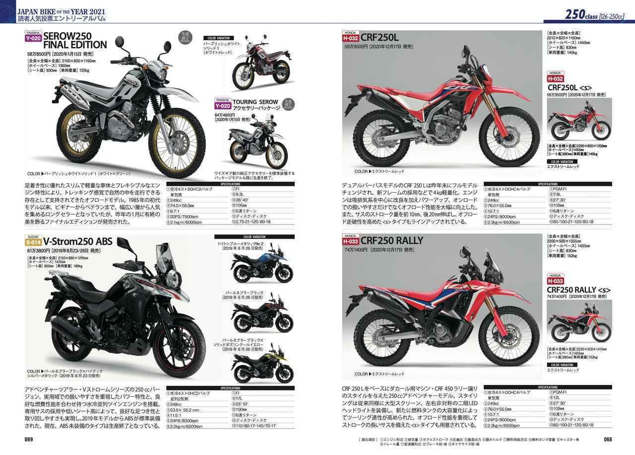 画像: 読者投票企画「ジャパン・バイク・オブ・ザ・イヤー」とは?