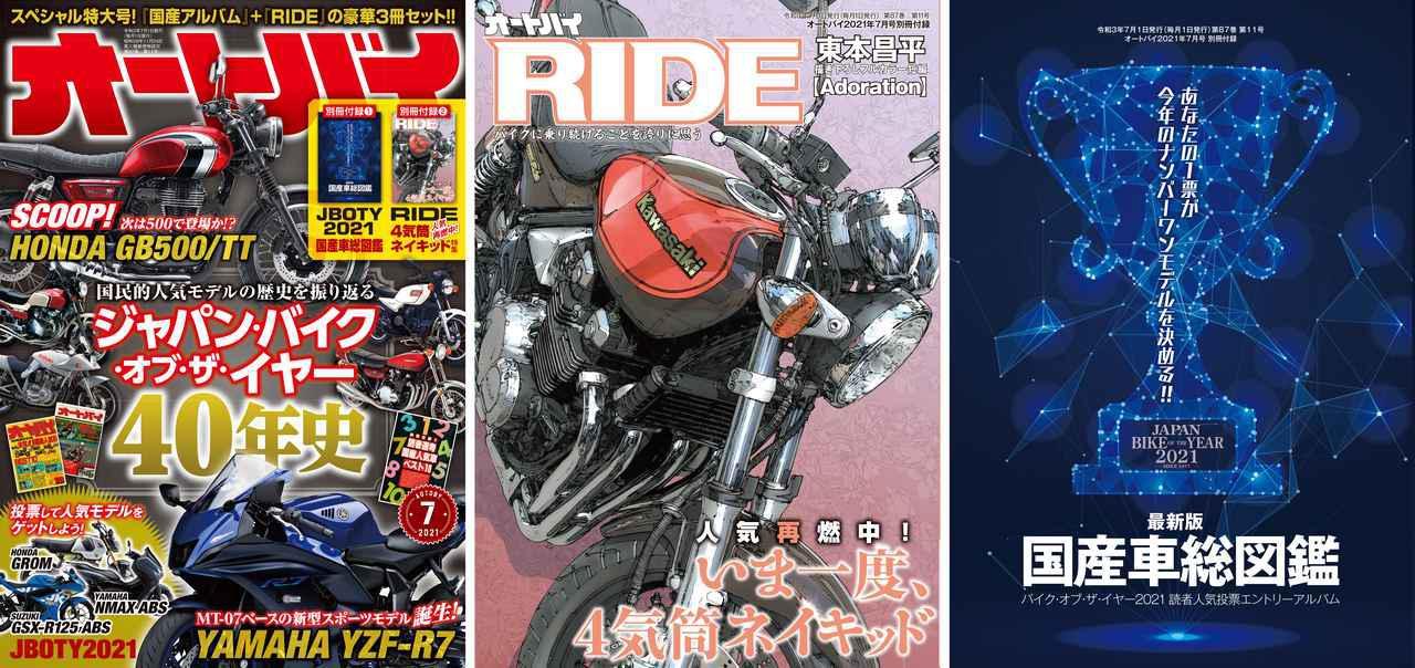 画像: 月刊『オートバイ』7月号の情報はこちら - webオートバイ