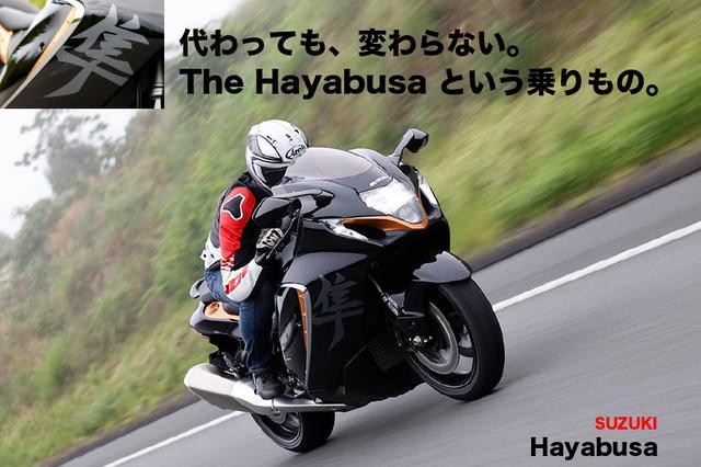 画像: 代わっても、変わらない。 The Hayabusa という乗りもの。 SUZUKI Hayabusa | WEB Mr.Bike