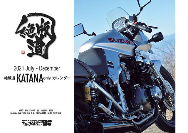 画像: 【特別付録】絶版道 KATANA only 2021 July – Decemberカレンダー