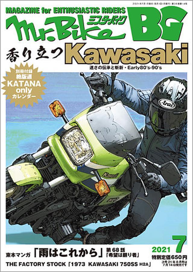画像: ミスターバイクBG 予約購読 | 雑誌/定期購読の予約はFujisan