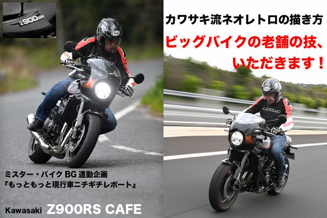 画像: カワサキ流ネオレトロの描き方。 ビッグバイクの老舗の技、 いただきます。 Kawasaki Z900RS CAFE   WEB Mr.Bike
