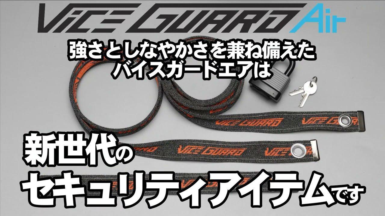 画像: 新素材 軽量ポータブルロック【VICEGUARD Air】商品紹介 www.youtube.com