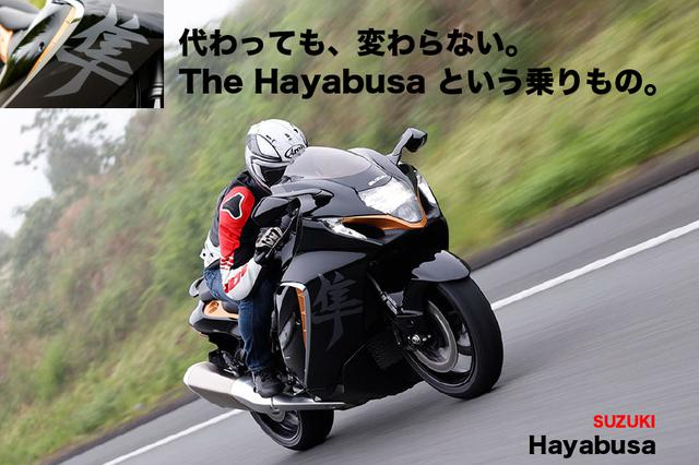 画像: 代わっても、変わらない。 The Hayabusa という乗りもの。 SUZUKI Hayabusa   WEB Mr.Bike