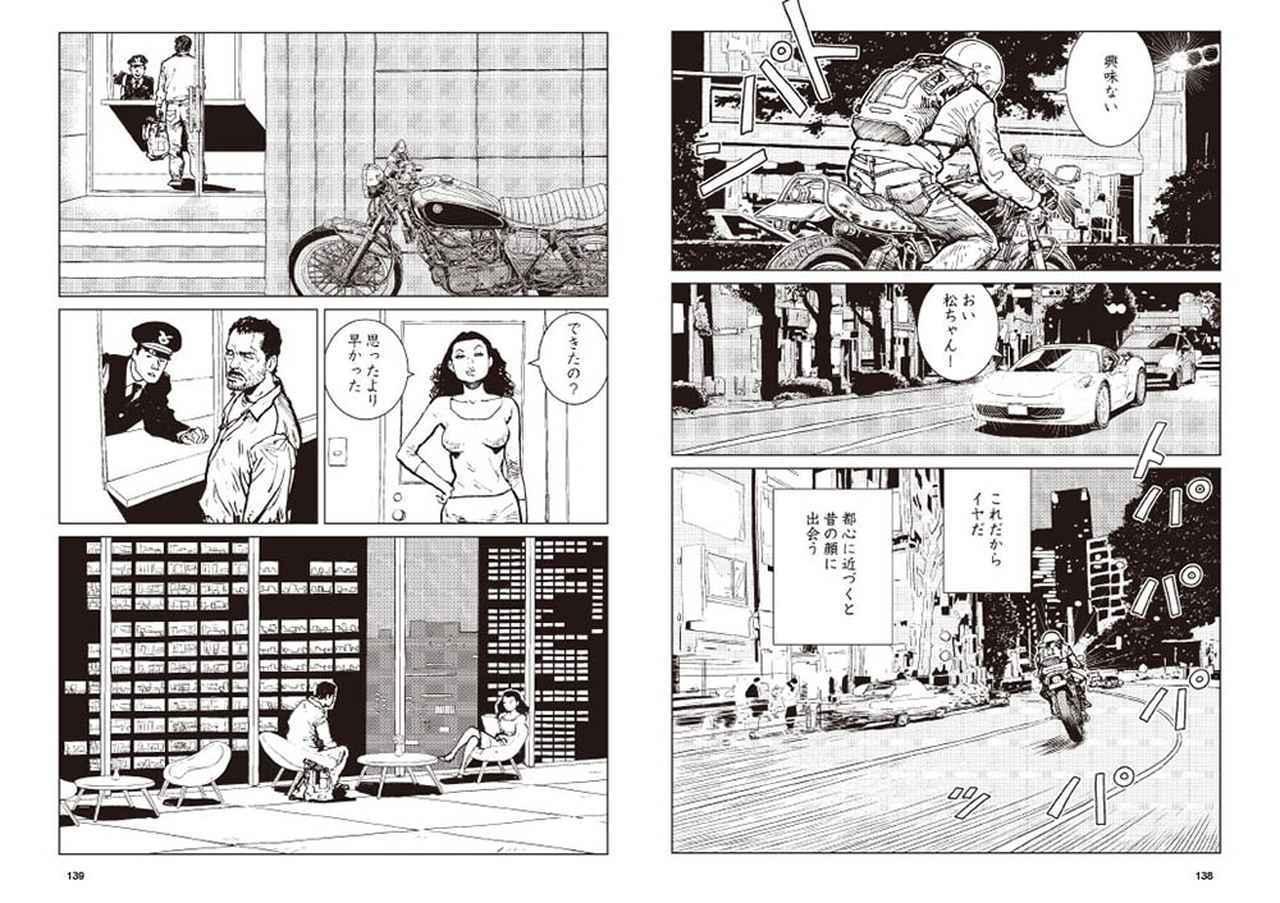 画像: 「雨は これから」東本昌平 第68話「希望は翻り者」