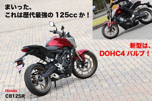 画像: まいった、 これは歴代最強の125ccか! 新型は、DOHC4バルブ! Honda CB125R   WEB Mr.Bike
