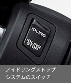 画像: Honda Technology | 普段通り走るだけで燃費がよくなるアイドリングストップシステム