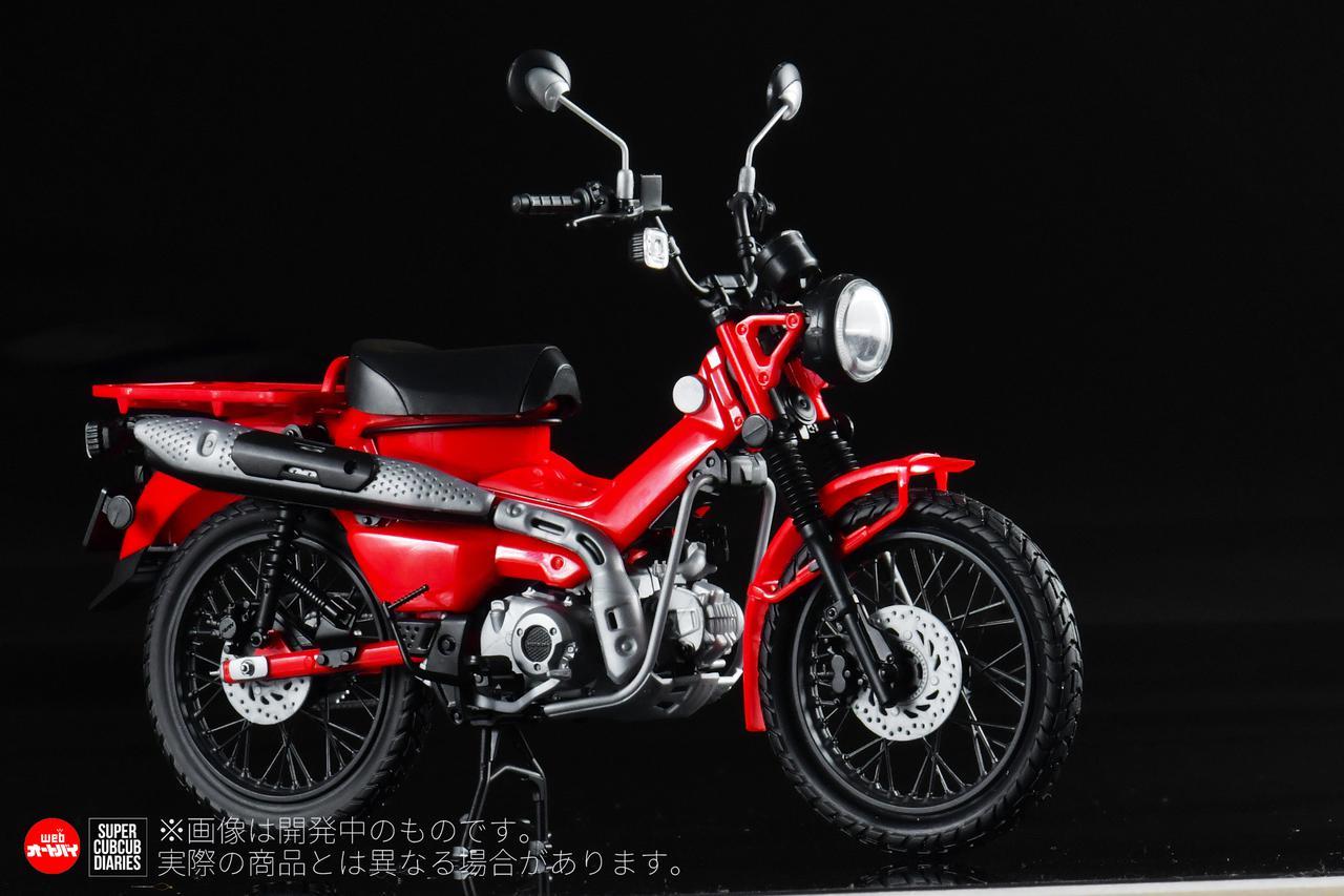 Images : 17番目の画像 - 【写真21枚】FUJIMI 1/12 NEXTシリーズ CT125 ハンターカブ - webオートバイ