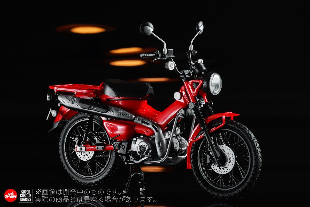 Images : 5番目の画像 - 【写真21枚】FUJIMI 1/12 NEXTシリーズ CT125 ハンターカブ - webオートバイ