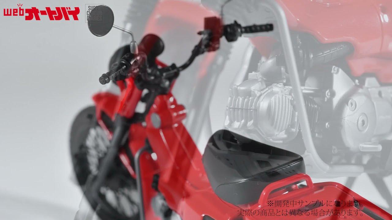 画像: 【速報】フジミ NEXTシリーズCT125ハンターカブ開発中モデル。(実際の商品とは異なる場合があります) www.youtube.com