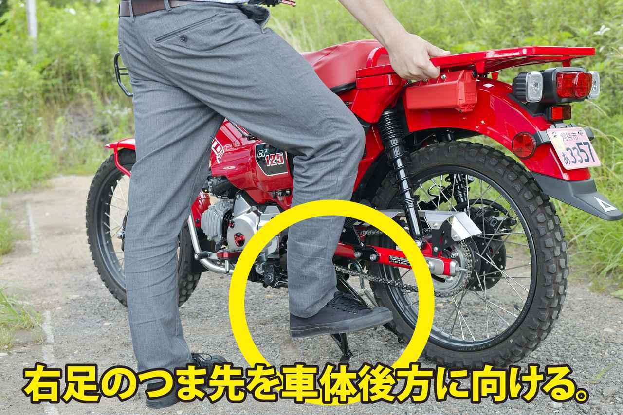 画像1: ② センタースタンドに足を掛ける。足の向きが超大事。