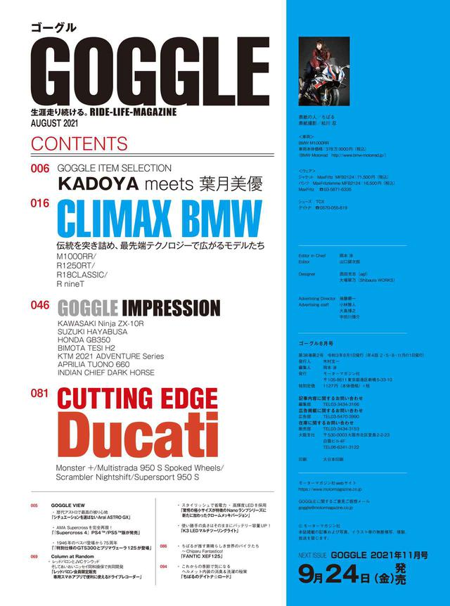 画像3: 『ゴーグル』2021年8月号はBMW&ドゥカティ大特集 最新機種の撮りおろし写真とインプレをぜひお楽しみください!