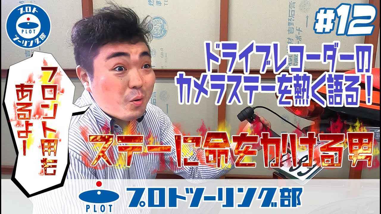 画像: #12 ステーに命をかける男登場!ドライブレコーダーのカメラステーを熱く語る!走行動画あり Z900RSに取付します! www.youtube.com