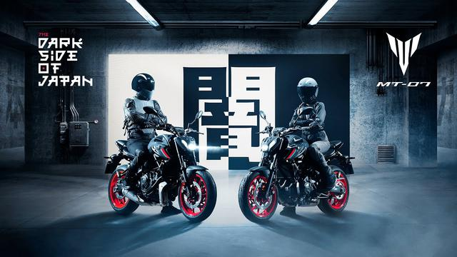 画像: 【欧州の動画】2021 Yamaha MT-07 – Find your Darkness www.youtube.com