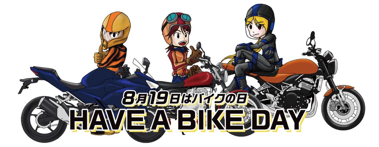 画像: トップページ | バイクの日2021