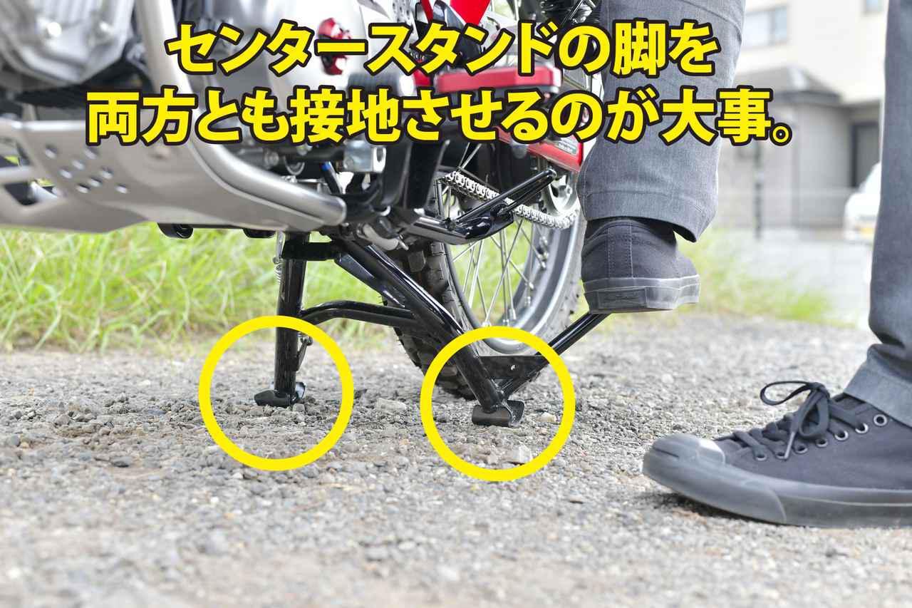画像: ③ センタースタンドの足を確実に接地させる。