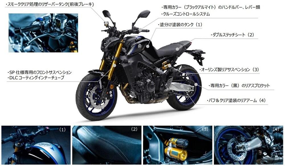 画像: 【新型MT-09 SPの特徴】