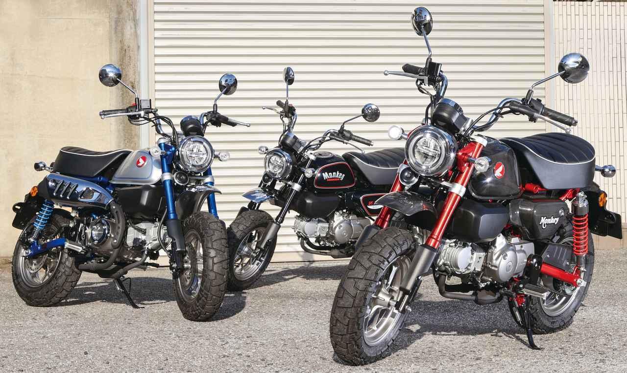 画像: 超レアなホンダ「モンキー125」3台を激撮! タイの純正カスタム車が日本上陸 - webオートバイ