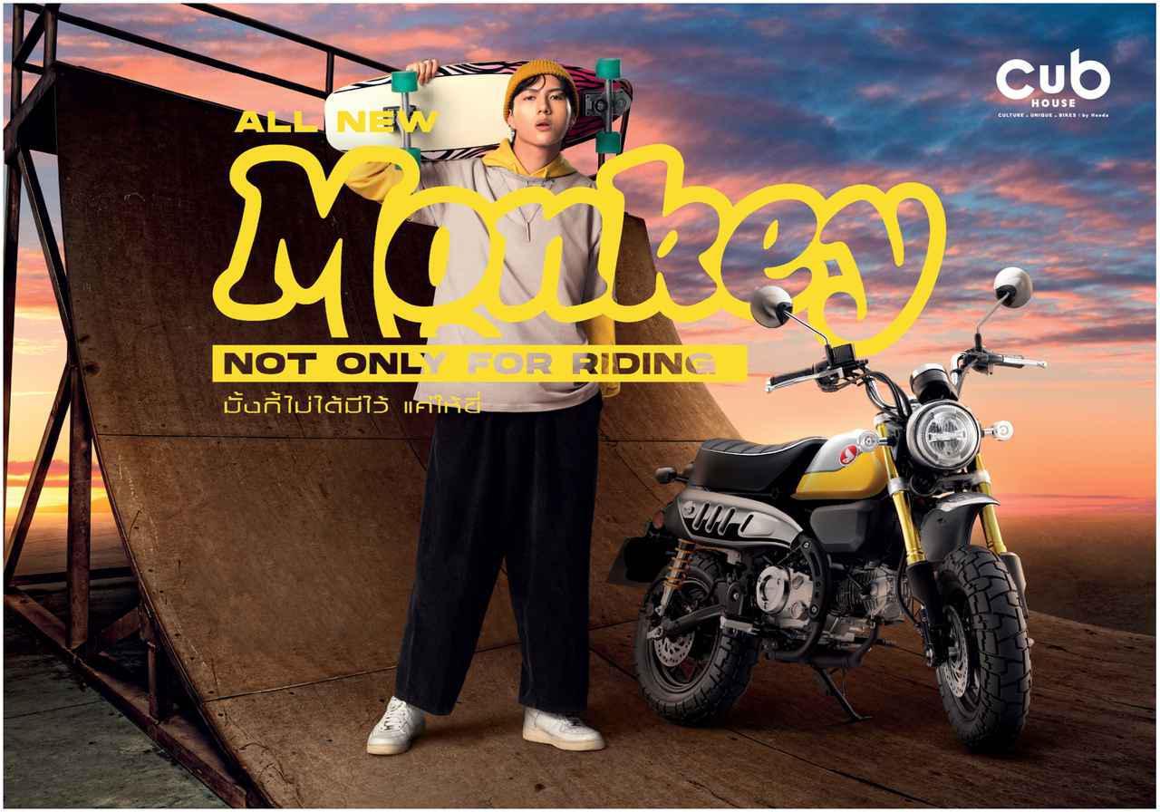 画像: ホンダ新型「モンキー125」 タイ・モデルの情報- webオートバイ