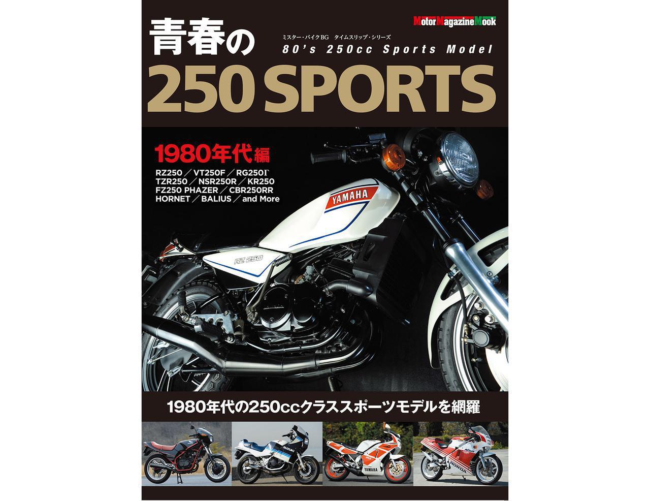 画像: 『青春の250SPORTS 1980年代編』好評発売中! 熱い時代の250ccスポーツモデルを徹底解説 - webオートバイ