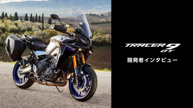 画像: 【動画】TRACER9 GT 開発者インタビュー www.youtube.com