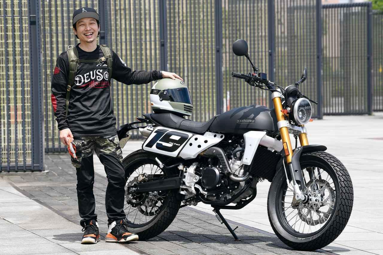 画像: クリエイター加藤ノブキさんが選んだバイクは、ファンティック キャバレロ「フラットトラック250」 - webオートバイ