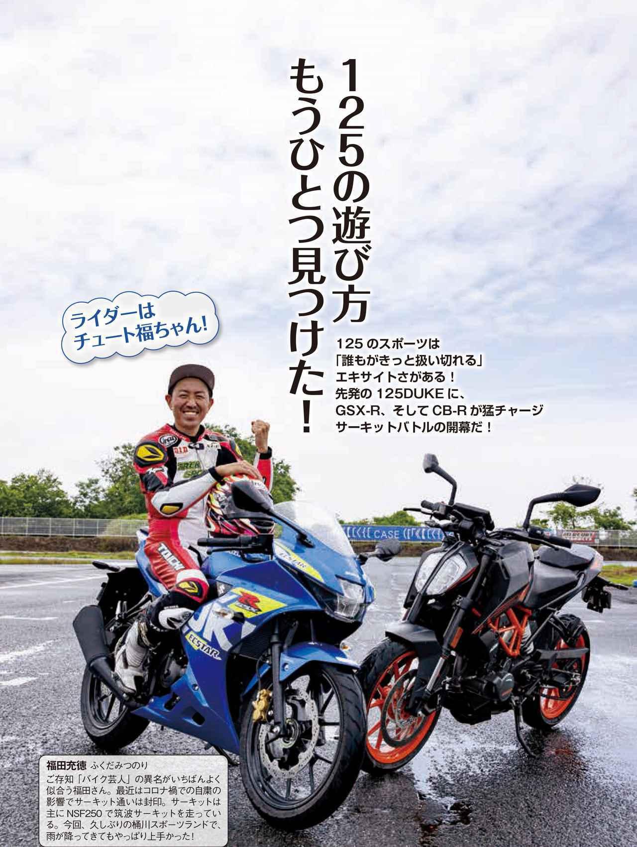画像4: 月刊『オートバイ』最新8月号は2021年7月1日発売! 大人気125ccモデル完全攻略|別冊付録「RIDE」では旧型カブを大特集