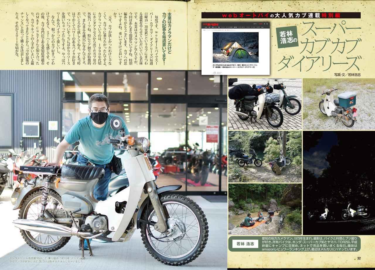 画像1: 別冊付録「RIDE」は旧型カブ特集!