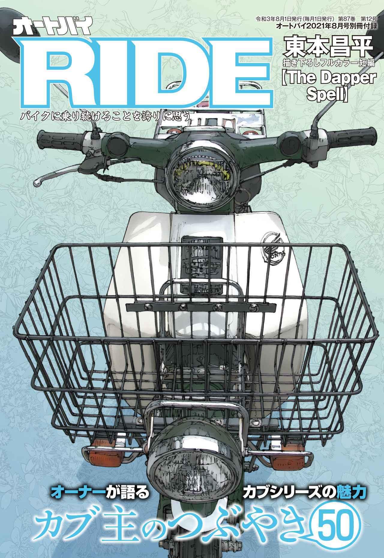 画像5: 月刊『オートバイ』最新8月号は2021年7月1日発売! 大人気125ccモデル完全攻略|別冊付録「RIDE」では旧型カブを大特集