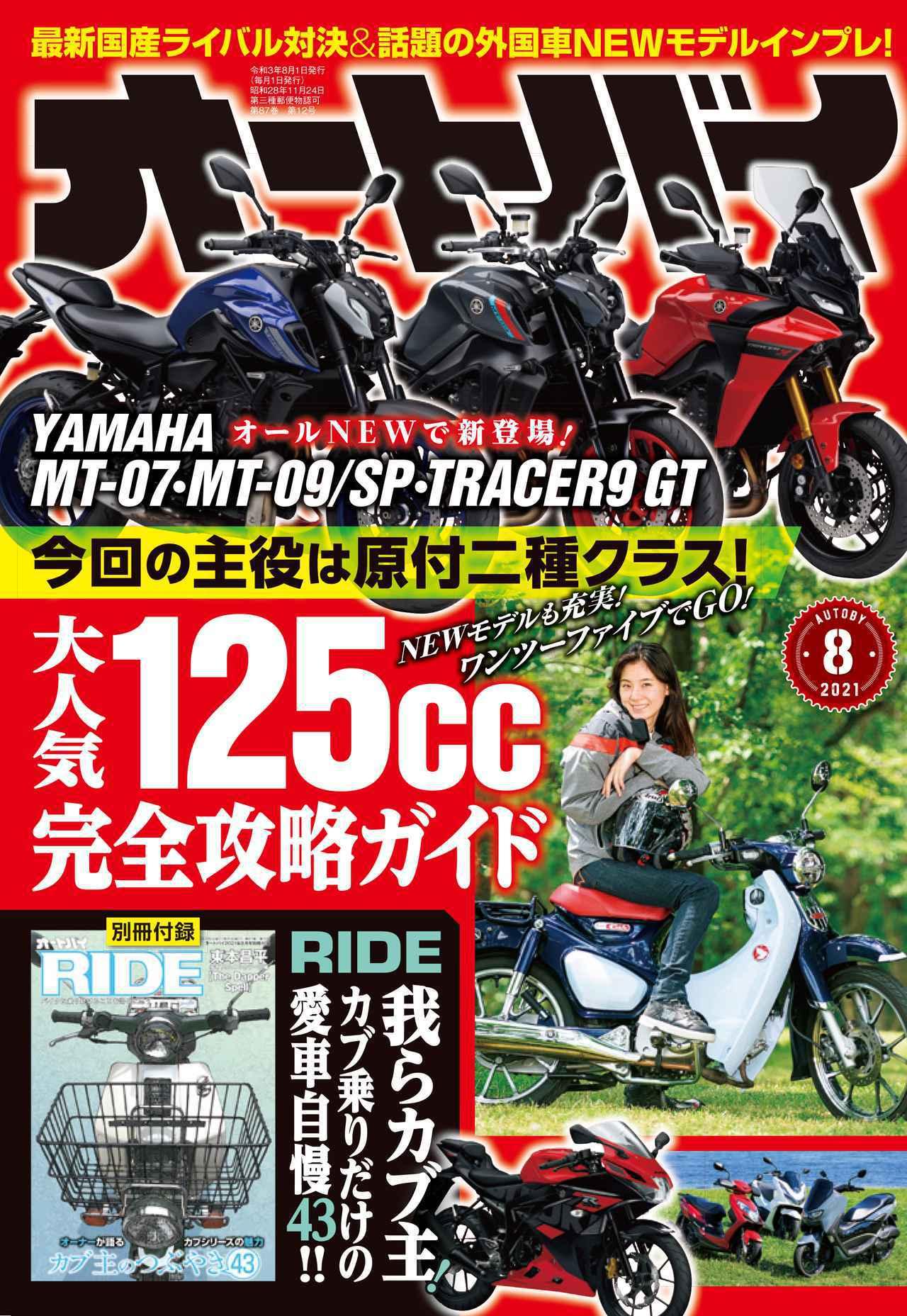 画像2: 月刊『オートバイ』最新8月号は2021年7月1日発売! 大人気125ccモデル完全攻略|別冊付録「RIDE」では旧型カブを大特集