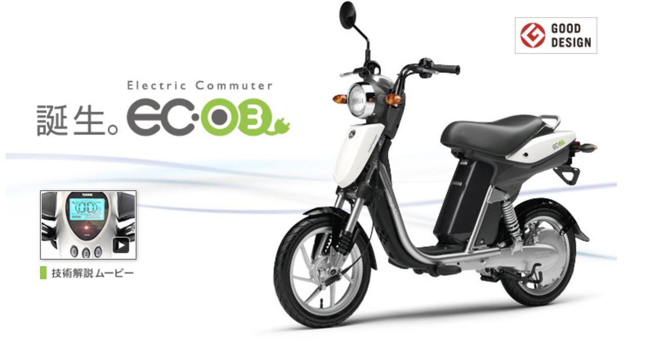 画像: EC-03のロゴの「3」にはプラグの絵が描かれていますが、これは家庭用アース付きAC100Vコンセントから充電する方式を採用していることをあらわしています。カラーリングは、ホワイトとベリーダークオレンジメタリック1(ブラウン)の2色を用意していました。 www.yamaha-motor.co.jp